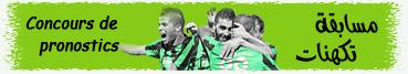 Pronostics championnat Algérie