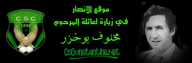 مخلوف بوخزر - Makhlouf Boukhezar