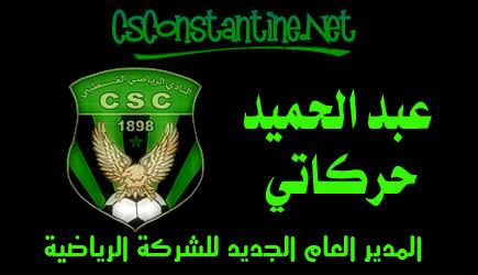Harkati Abdelhamid